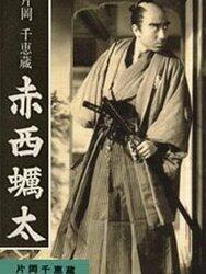 L'Espion Akanishi Kakita