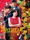 The Confidence man JP : the movie