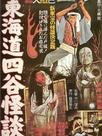 Histoire de fantome japonais